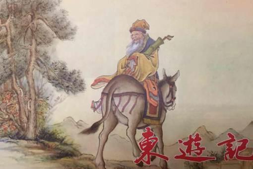 东游记和西游记有什么关系?竟然还有南北游记